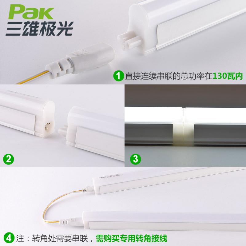 米 1.2 支架全光管 t8 灯超亮日光灯 led 灯管一体化 t5 灯管 led 三雄极光
