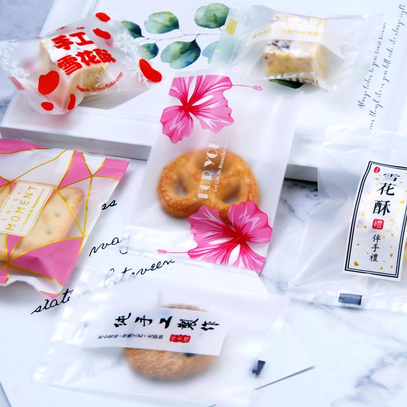 雪花酥饼干月饼蛋黄酥冰皮烘焙海苔曲奇花茶机封袋磨砂包装袋定制