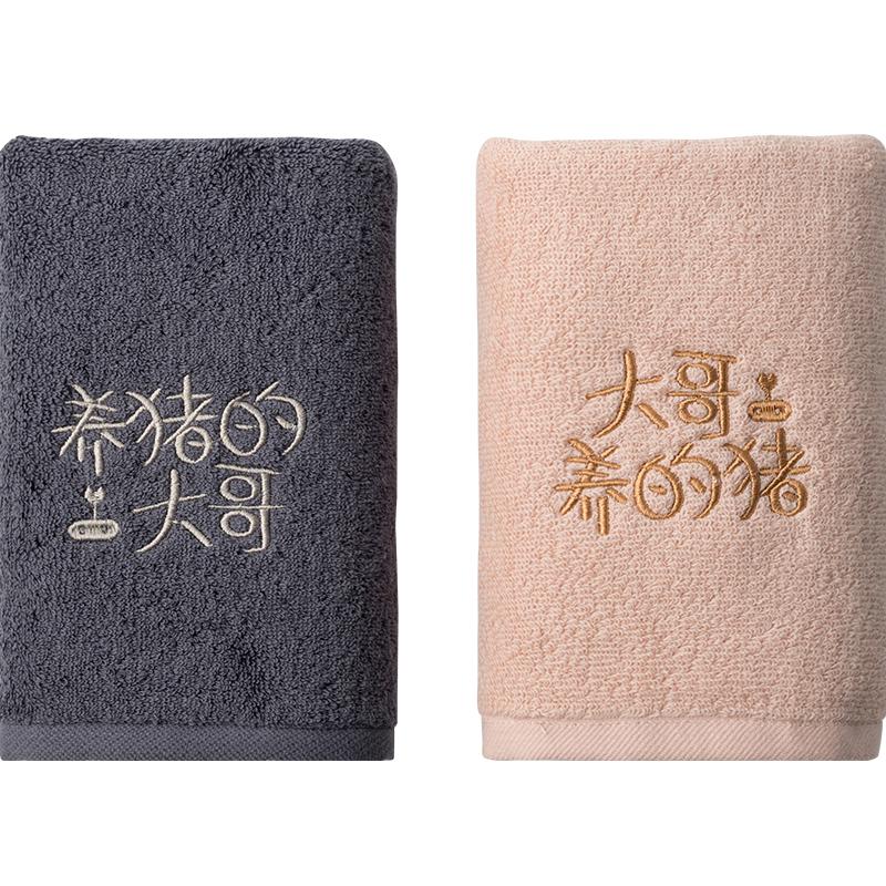 少女心可爱的情侣礼物,Asight原创情话毛巾