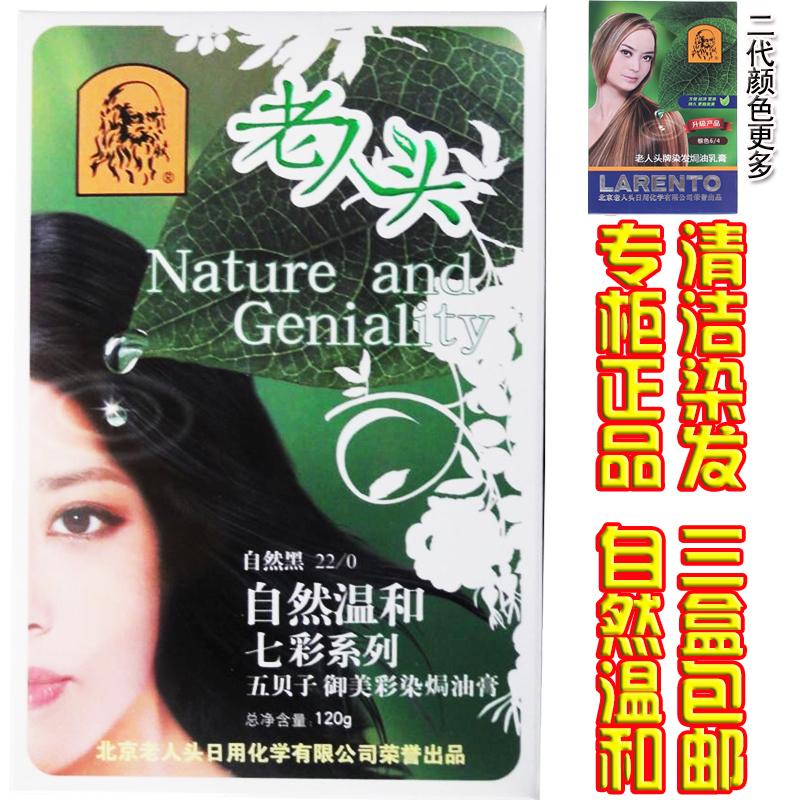 正品原五貝子北京老人頭染髮劑 天然植物純無刺激染髮膏60克特惠