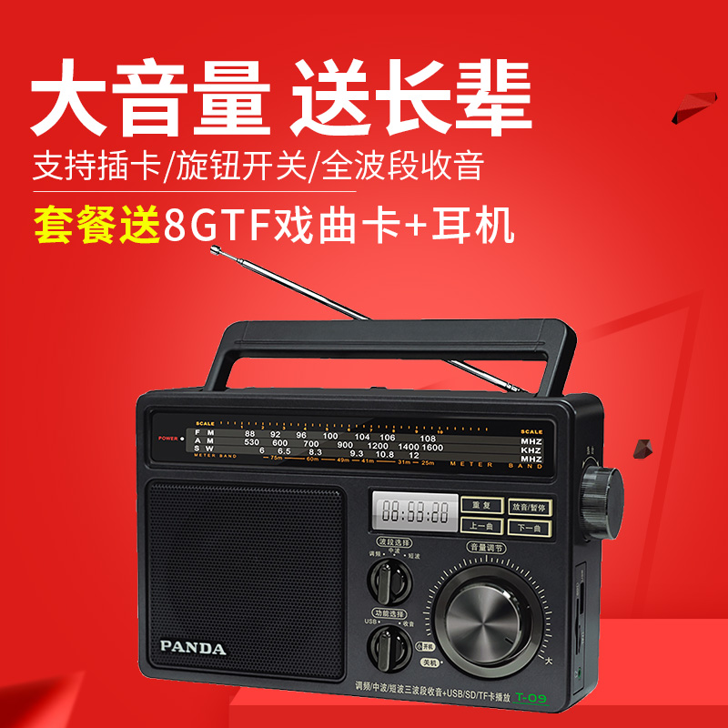 PANDA/熊貓 T-09全波段臺式老年人收音機插卡U盤老人老式fm半導體大旋鈕懷舊復古行動式隨身手提調頻廣播