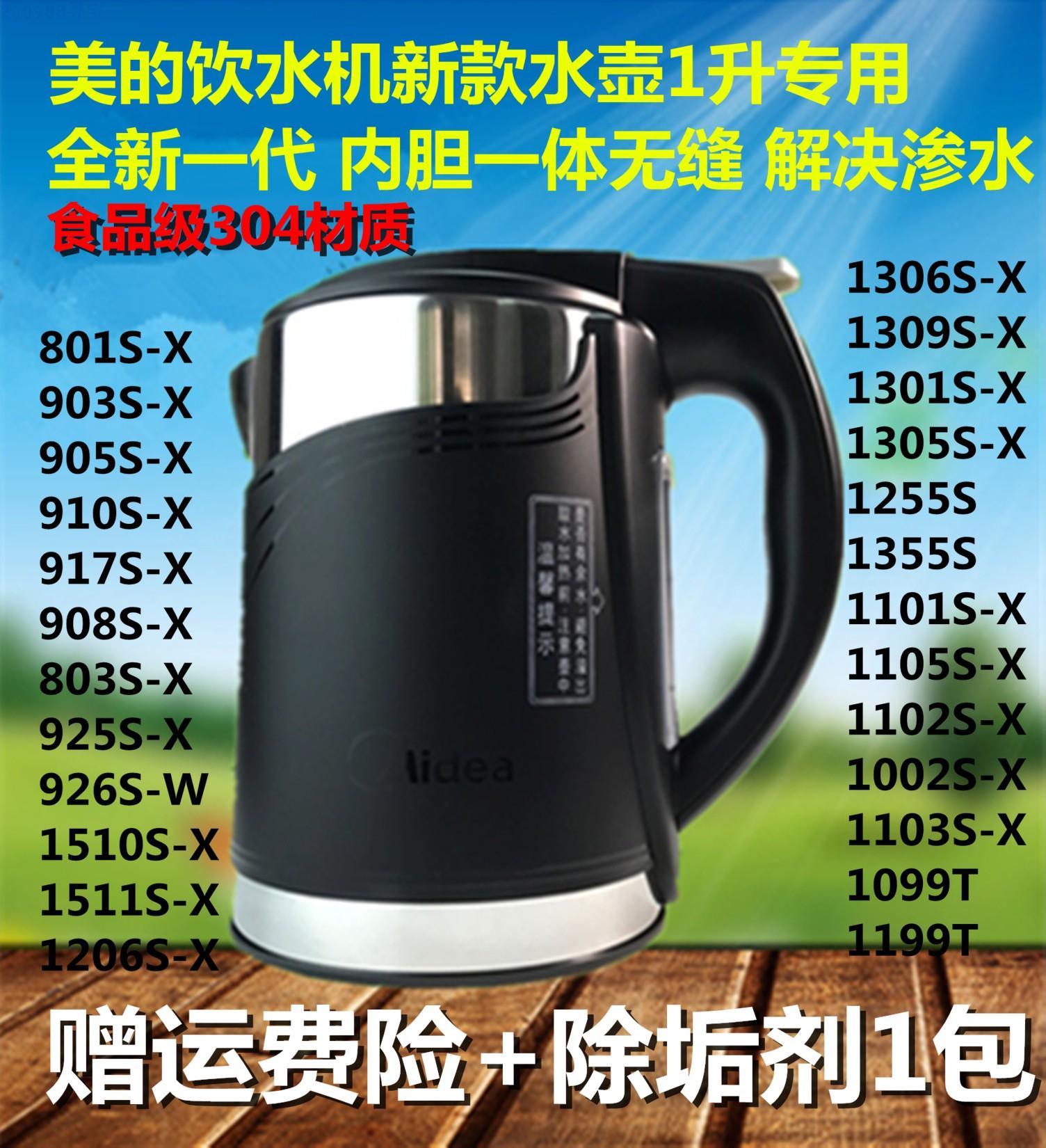 美的飲水機水壺1L沸騰膽MYL905S-X/YR1306S-X/YR1206S-x加熱壺