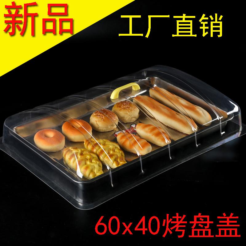 加厚長方形透明食品蓋麵包蛋糕蓋PC餐蓋托盤蓋60*40烤盤蓋展示蓋