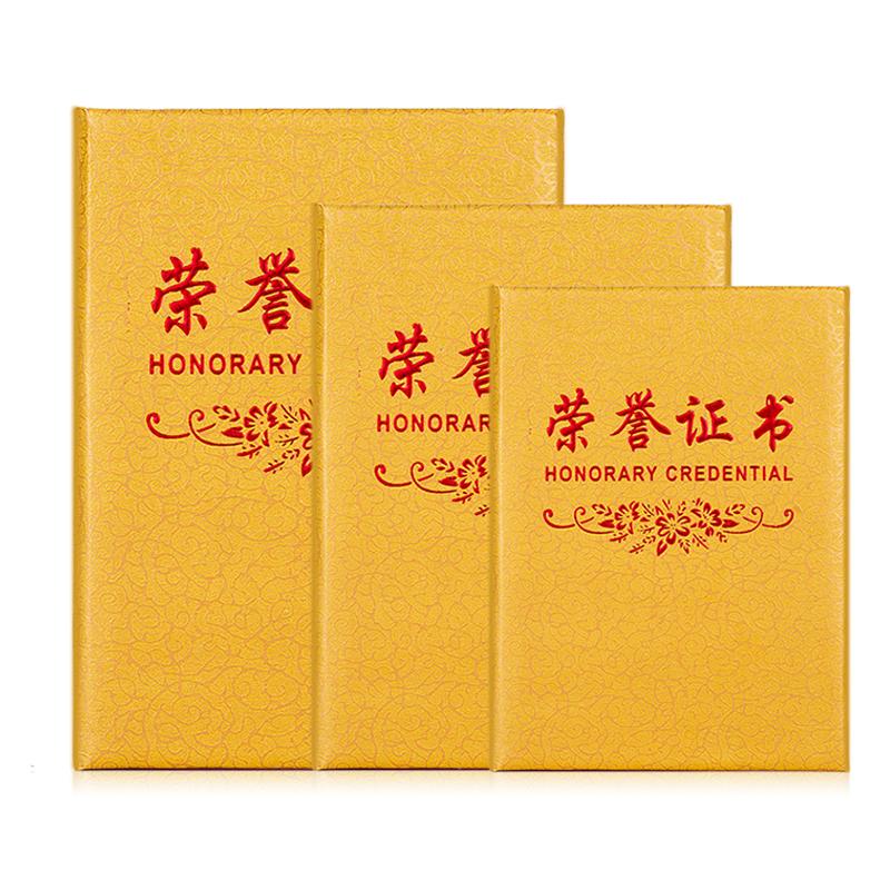 金色浮雕荣誉证书外壳定做定制奖状封皮制作批发送内芯可打印包邮