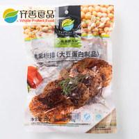 齐善素食品 素黑椒排 正宗正品佛家仿荤食品素斋菜纯素肉满包邮 (¥16)
