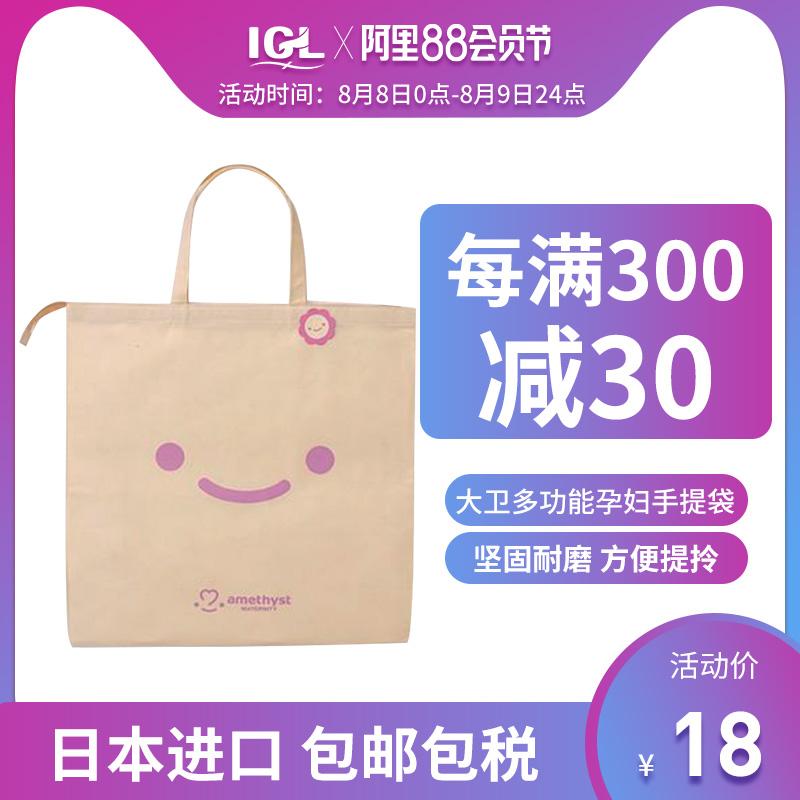 日本原裝進口AMETHYST/大衛孕婦待產包媽媽包多功能手提袋