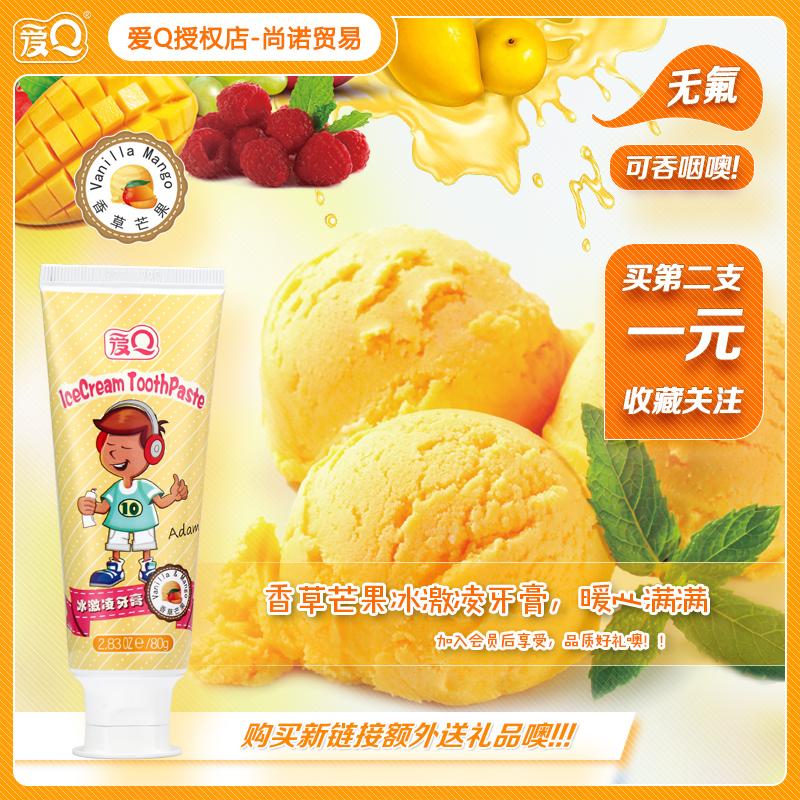 爱Q 宝宝婴幼儿童换牙期小学生3/6/12岁小孩无氟可吞咽冰淇淋牙膏