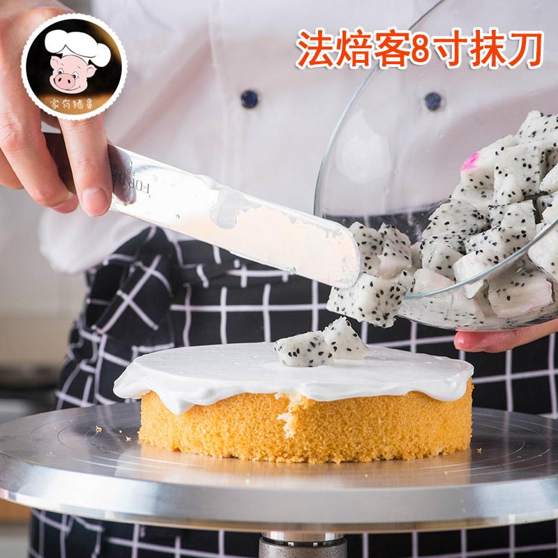 烘焙工具 法焙客8寸不鏽鋼奶油抹刀蛋糕裱花刮刀刮平刀抹平刀