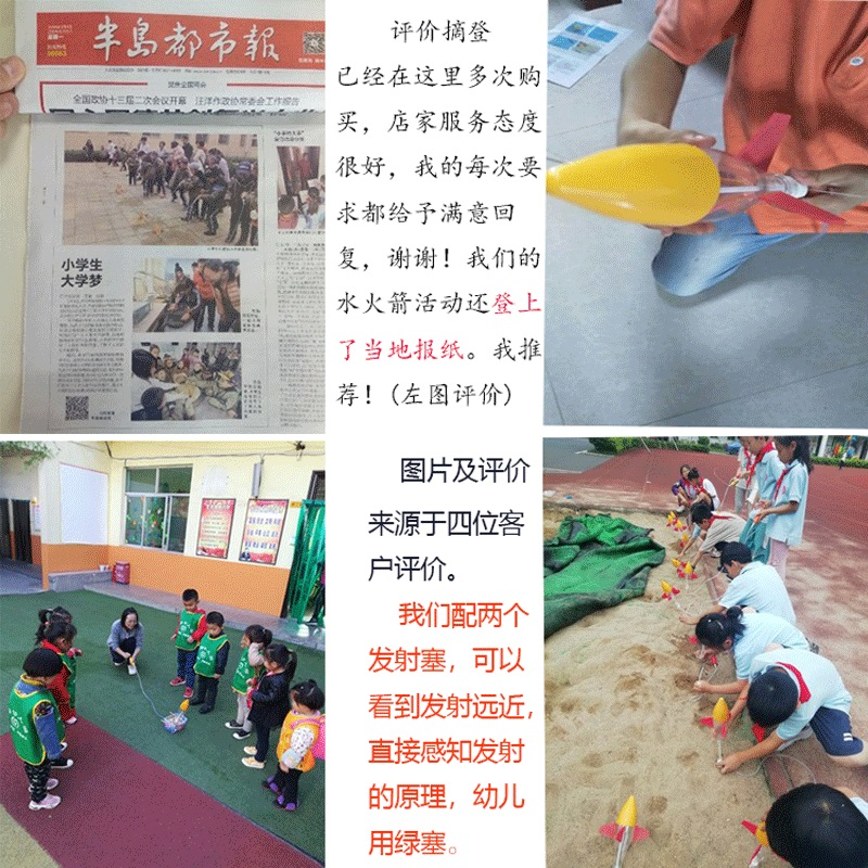 水火箭发射器儿童科技小制作全套材料小学生科学实验玩具套装手工