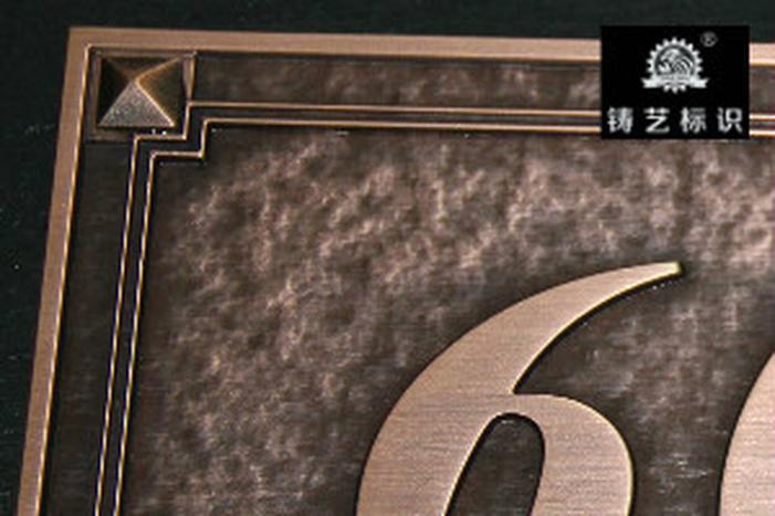 仿古铜门牌酒店宾馆包厢欧式数字门牌亚克力别墅门号牌定制做