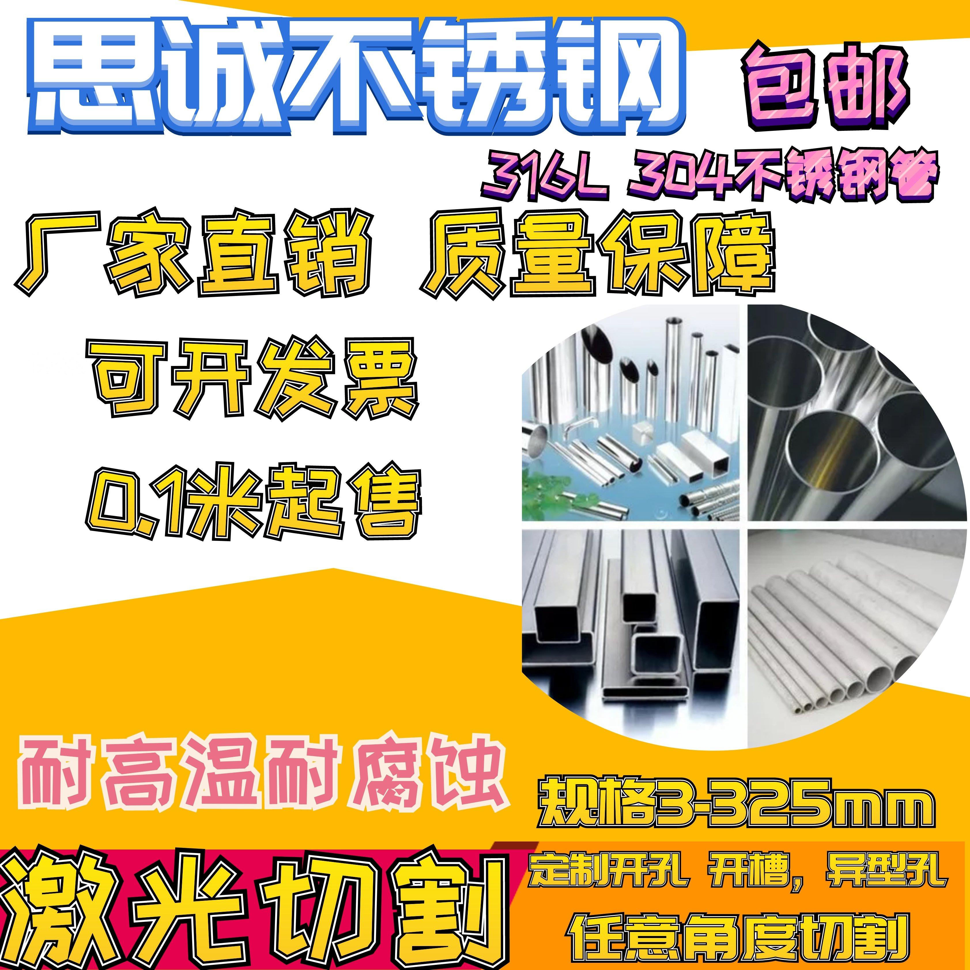 304 316不锈钢管 方管圆管光亮管无缝管矩形管卫生管激光加工零售