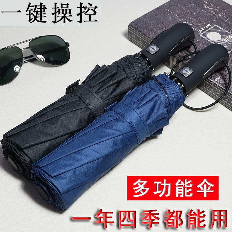 超大全自动雨伞折叠男女学生商务三折伞晴雨两用广告伞定制印logo