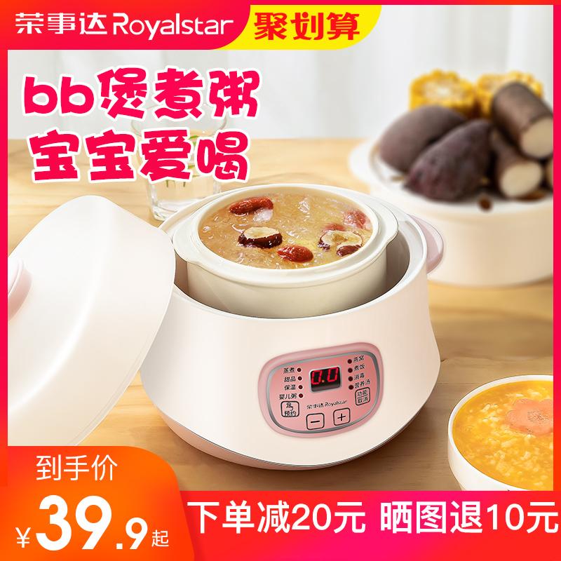 荣事达电炖锅家用陶瓷煲汤锅熬煮粥神器砂锅炖盅全自动智能隔水炖