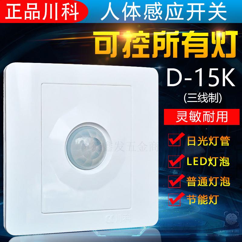 川科人體感應紅外線延時智慧開關樓道家用開關D-15K自動光控LED燈