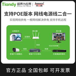 天地伟业300万 高清红外网络音频监控摄像头H.265手机远程POE供电