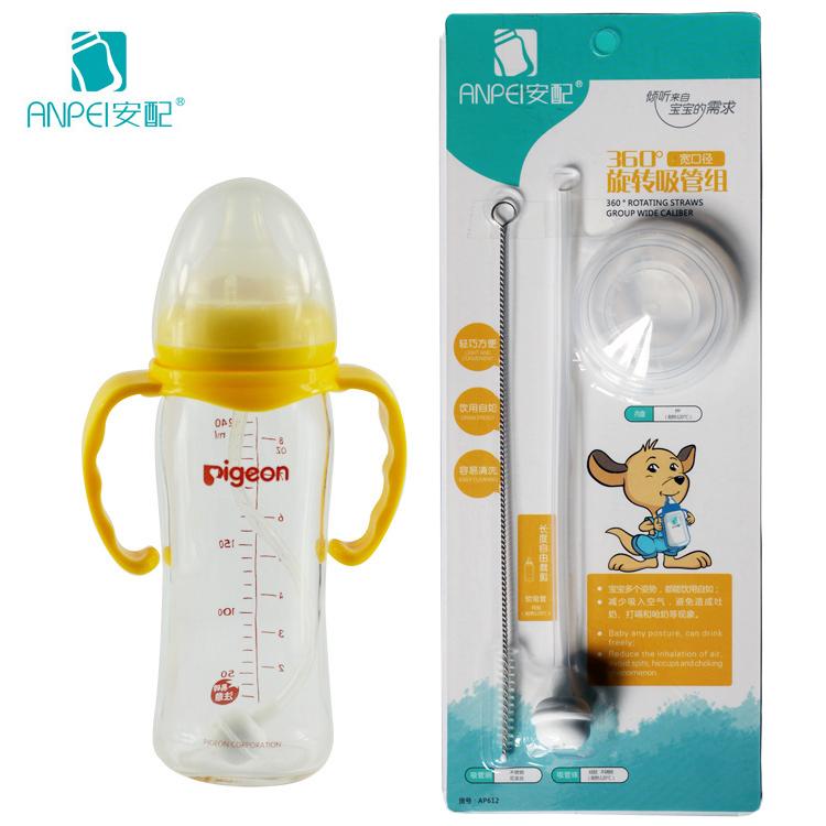 适用贝亲奶瓶宽口径自动吸管玻璃ppsu塑料奶瓶配件 宽口奶瓶吸管
