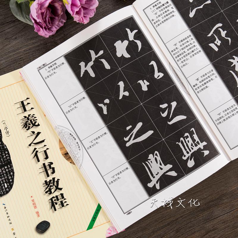 王羲之兰亭序行书书法毛笔字帖成人入门初学者练习教程