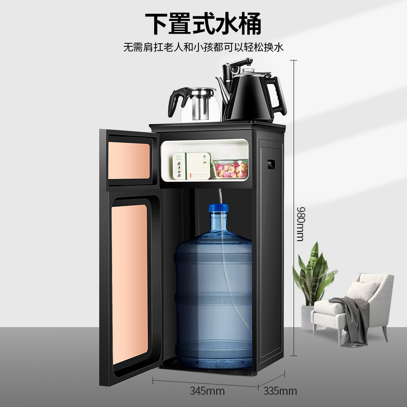荣事达饮水机家用立式下置水桶冷热智能小型全自动桶装水茶吧机