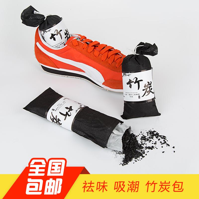 竹炭包除鞋臭 剂 鞋子除臭活性炭包 去鞋臭味竹炭包 除湿竹炭鞋塞