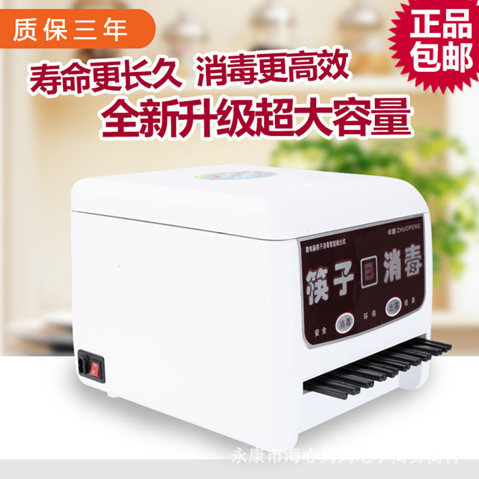 全自动商用筷快净 筷子消毒机 微电脑电路板饭店饭店用