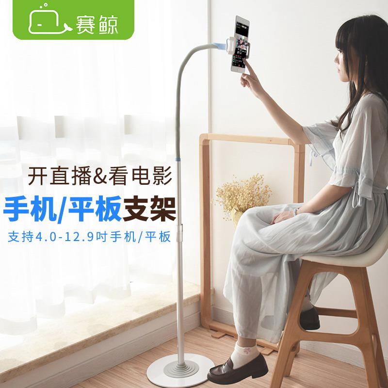赛鲸 iPad手机支架落地式床头床上看电视直播mini苹果通用加长跑步机家用懒人大平板电脑支架iPro