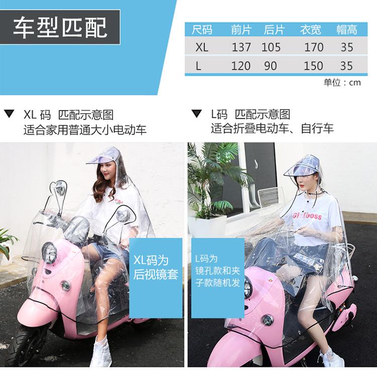 时尚透明EVA电车电瓶车自行车摩托车雨衣雨披耐用大帽檐骑行加厚