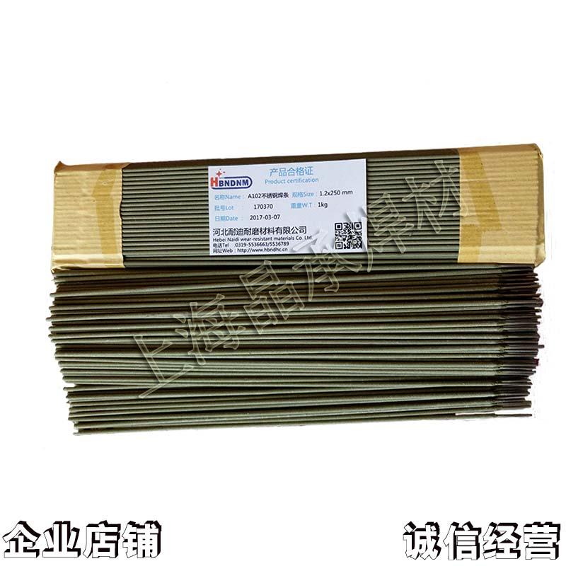 A102/304不锈钢特细电焊条1.0/1.2/1.4/1.6/1.8/2.0/2.5一包100支