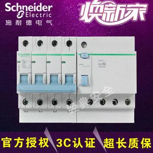 施耐德空气开关断路器LS8系列4P/1016203532405063a漏保