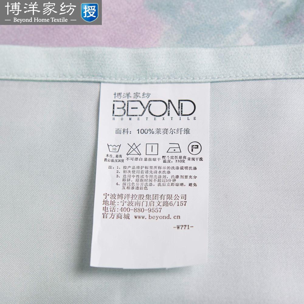博洋家纺高档套件1.5m天丝床单四件套印象威尼斯1.8米床特价包邮