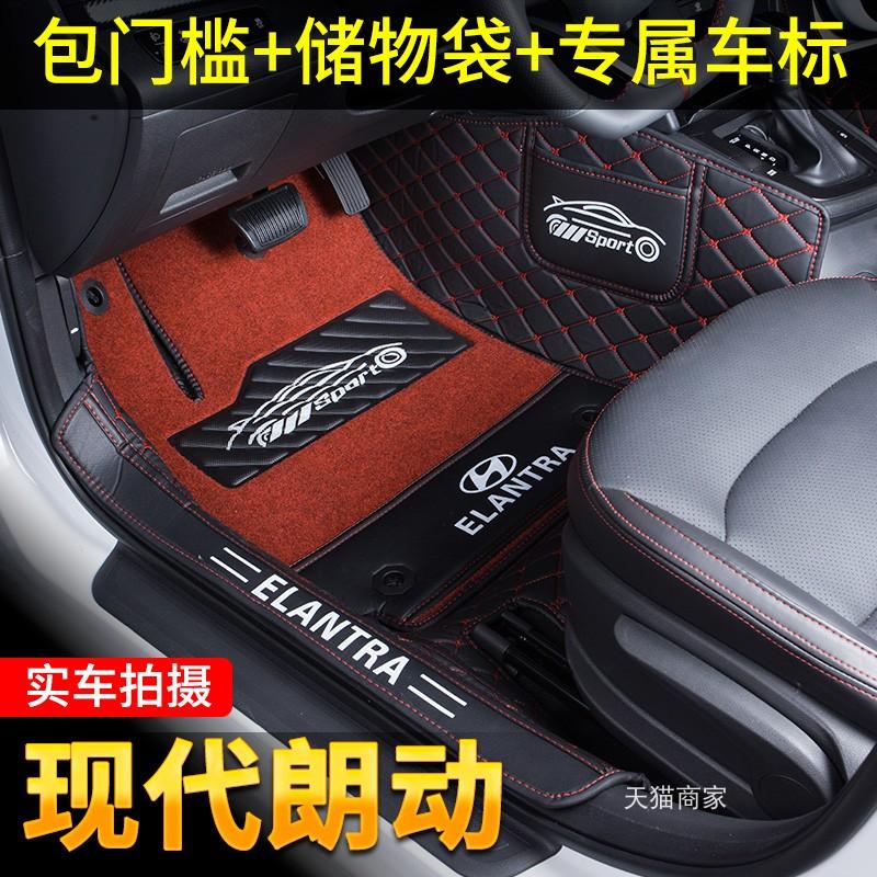 专用于2017款北京现代朗动全包围脚垫朗动大包围翻边汽车脚踏地垫