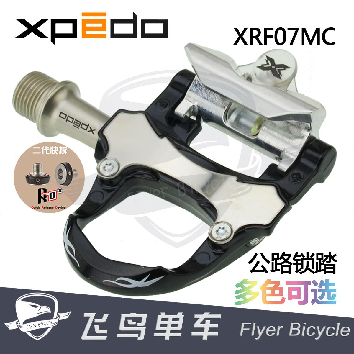 公路自行車鎖踏 WELLGO維格XPEDO XRF07MC 鎂合金腳踏 R550 5800
