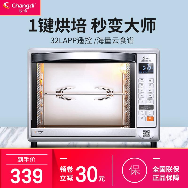 【阿里智慧】長帝 CRWF32AM貝貝電烤箱家用烘焙多功能 全自動烤箱