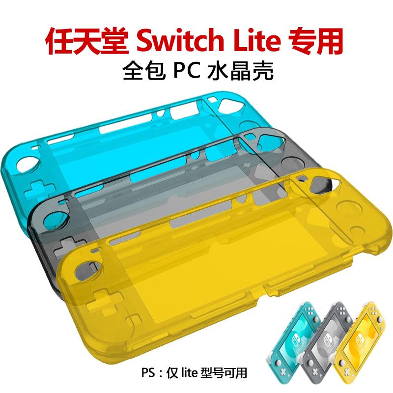 任天堂switch Lite主機水晶殼NS mini透明保護盒 全包保護套 硬殼