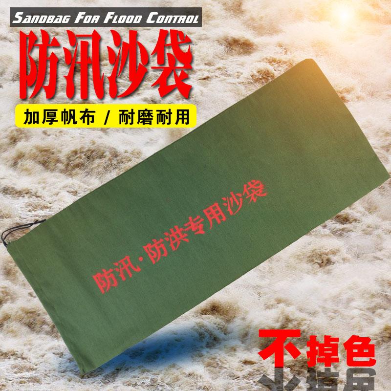 消防防汛专用沙袋有机硅30*70不掉色抗洪防水沙袋物业帆布堵水包