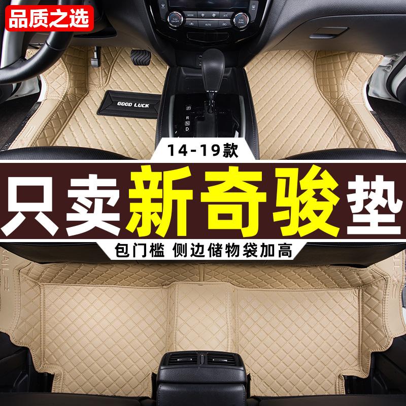 奇骏脚垫 东风日产尼桑新2019款19/14/2017专用全大包围汽车丝圈
