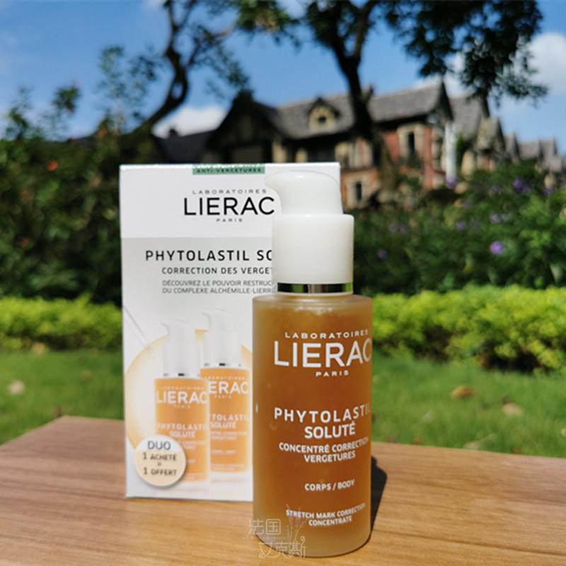 現貨法國 LIERAC麗蕾克淡妊娠紋精華液孕期產後去橘皮乳液75ml