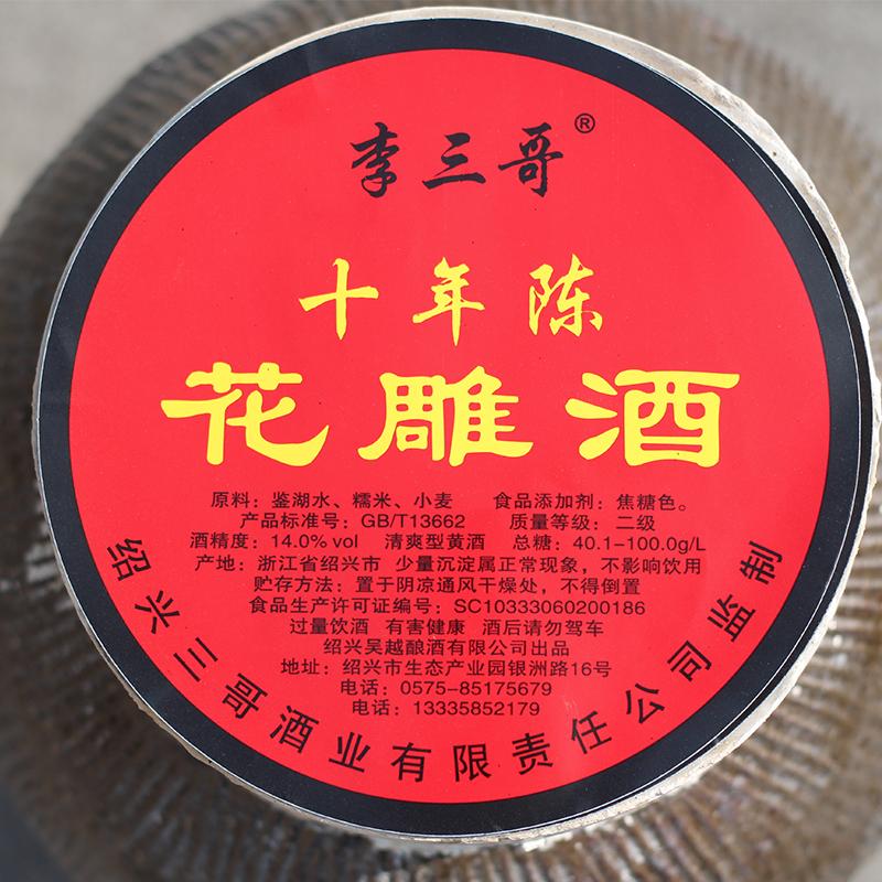 斤坛装 20 十年陈糯米花雕手工冬酿 黄酒 李三哥