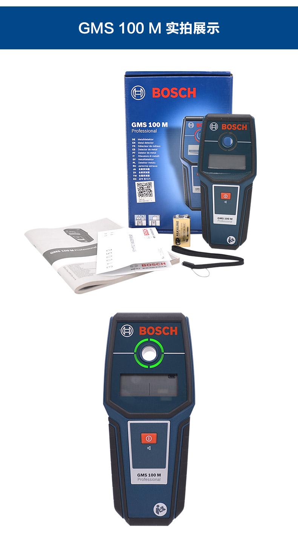 博世金属探测仪GMS120/GMS100测量工具墙体管探测仪升级探测器