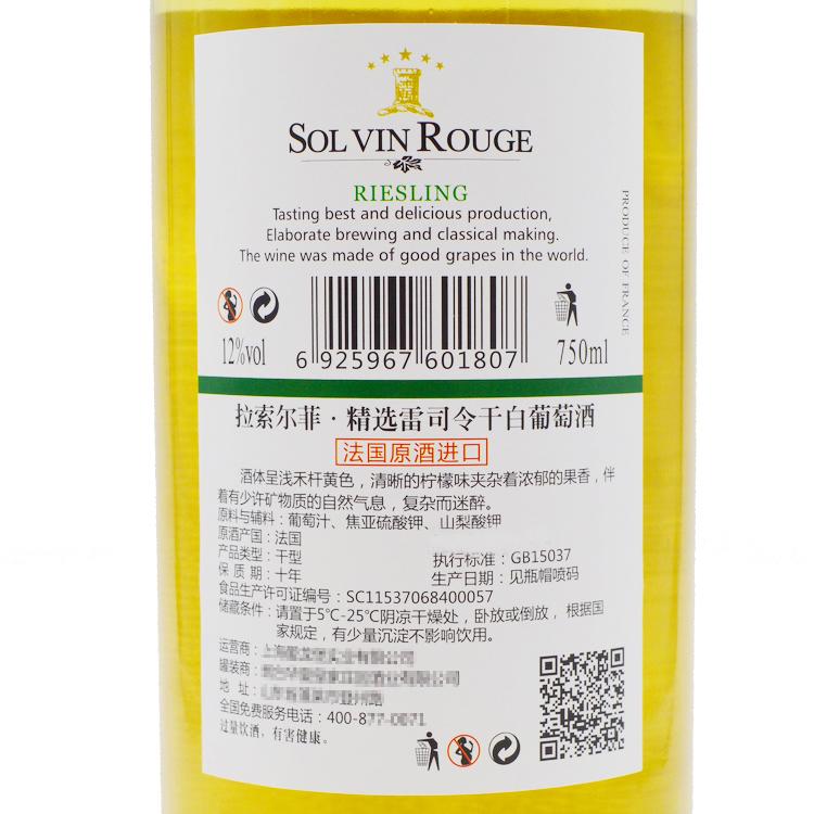 支装整箱特价六瓶 6 法国原酒进口雷司令干白葡萄酒 拉索尔菲
