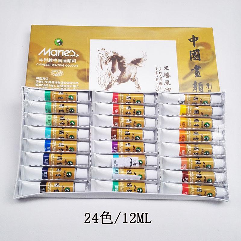 10件包邮正品马利12ml18色24色国画颜料盒装中国画材料工具染料