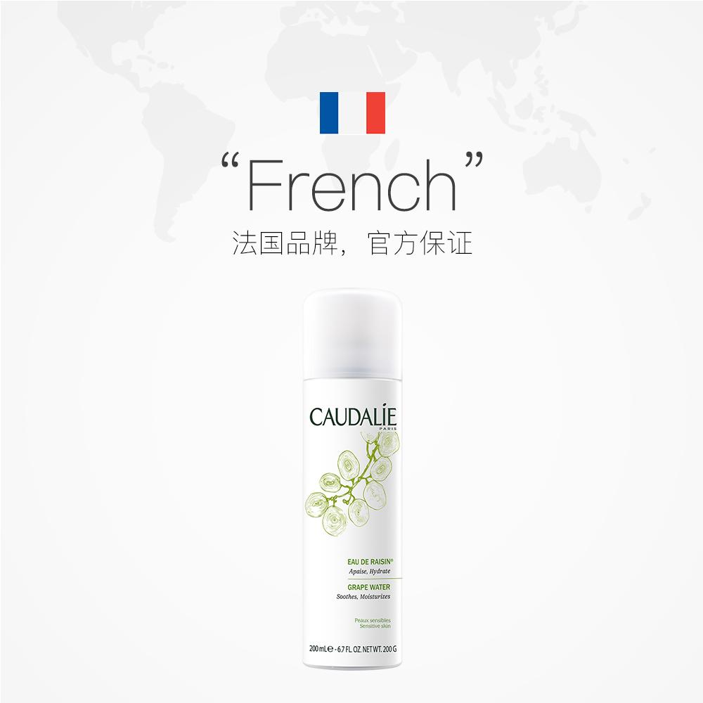 法国欧缇丽Caudalie进口保湿喷雾大葡萄爽肤水舒缓敏感肌200ml