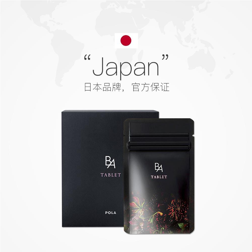 POLA/宝丽抗糖丸黑BA美肤内服保健品3月量180淡化细纹胶原蛋白优惠券