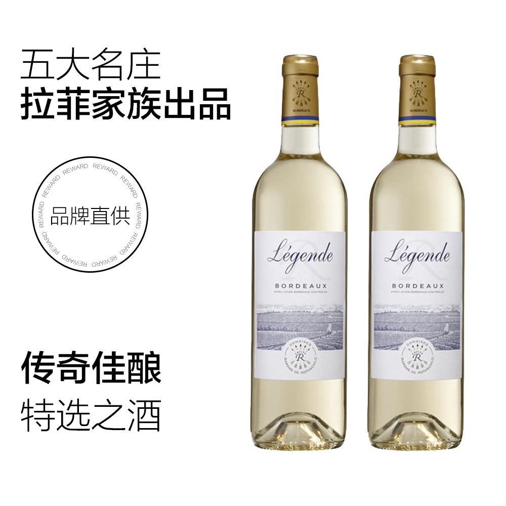 国庆送礼 2 酒水节拉菲神奇干白酒浪漫礼物原装进口 99 直营