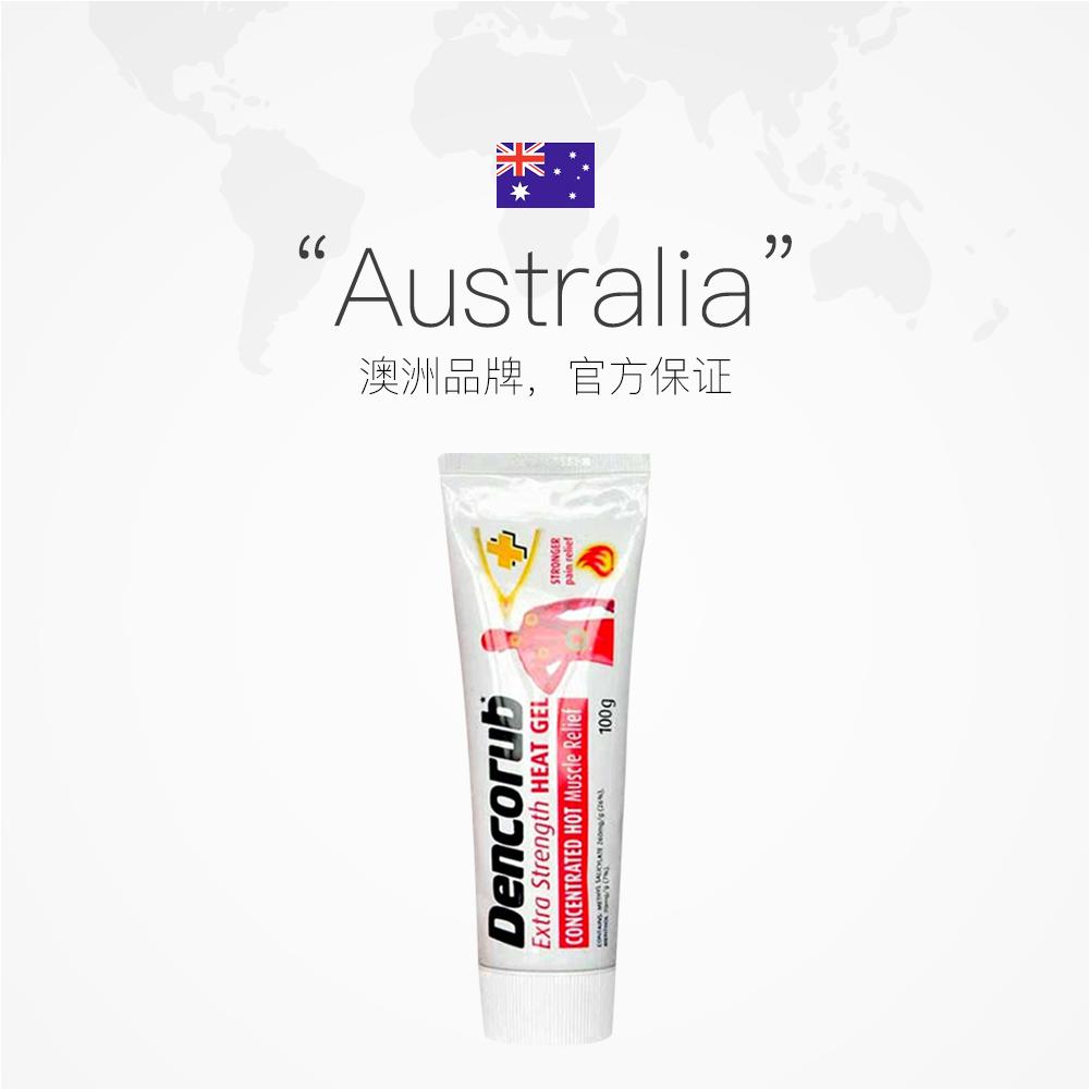 澳洲Dencorub热感关节舒缓膏100g缓解疼痛疲劳软膏剂日本骨 2倍购