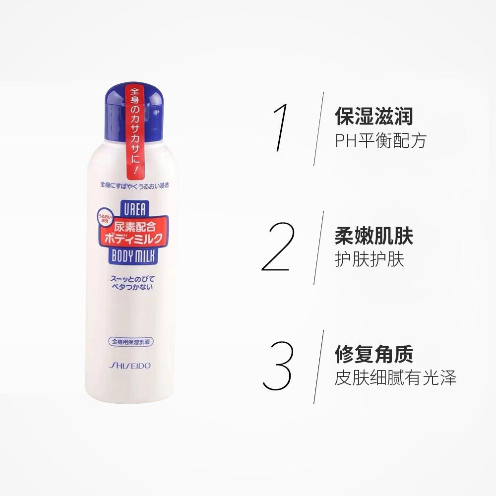 Shiseido 资生堂 尿素身体乳 150ml/瓶*3瓶装