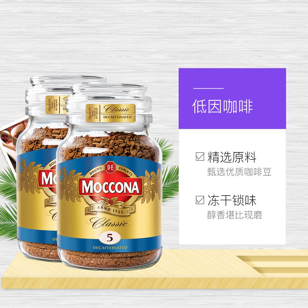 MOCCONA 摩可纳 经典5号 低因冻干黑咖啡 100g*2件