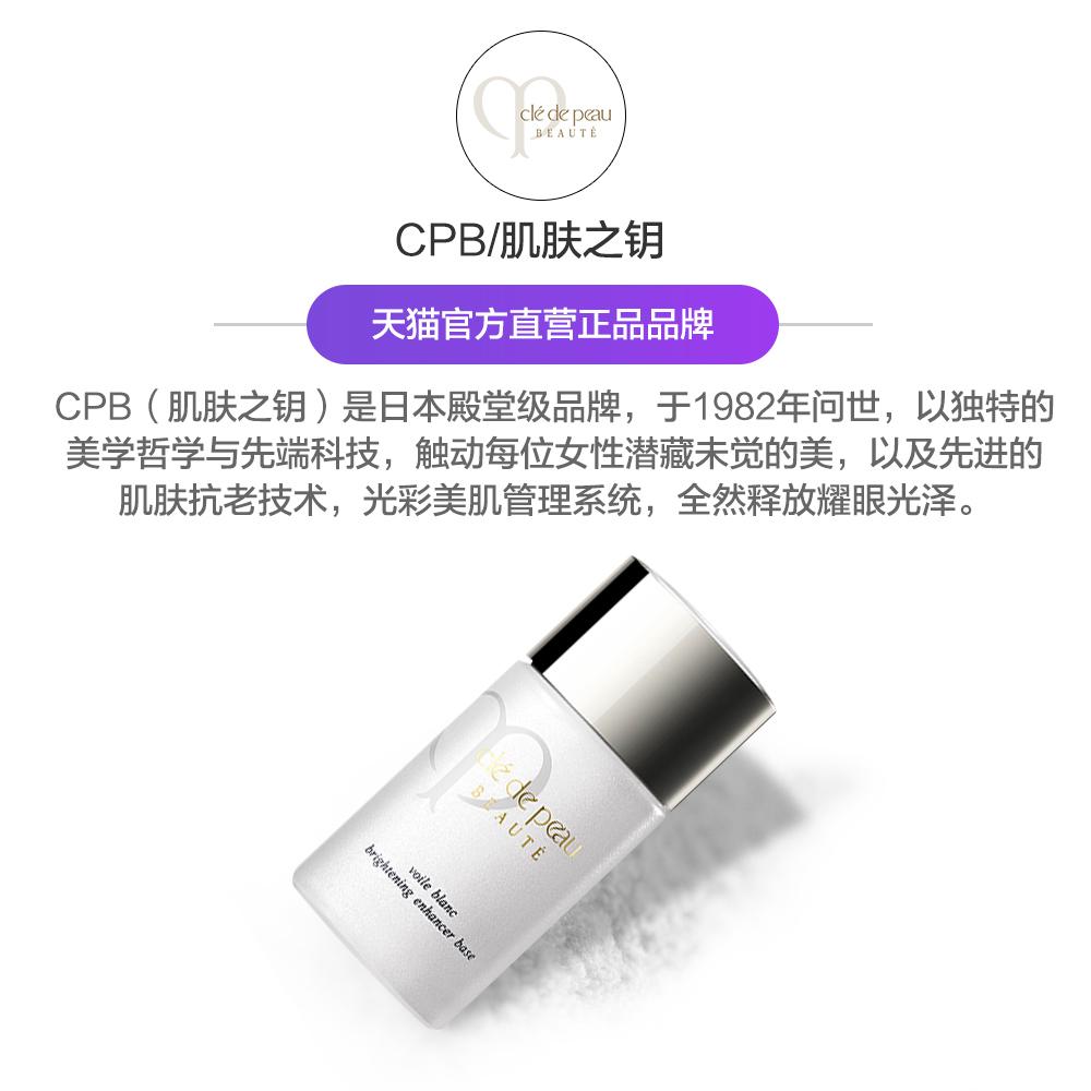 日本CPB肌肤之钥进口隔离光凝妆前乳遮瑕长管短管润色持妆防晒