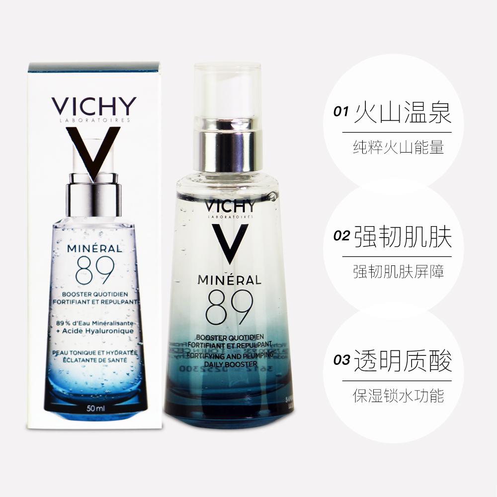 Vichy薇姿89火山能量瓶补水保湿面部肌底液敏感肌修护精华液50ml优惠券