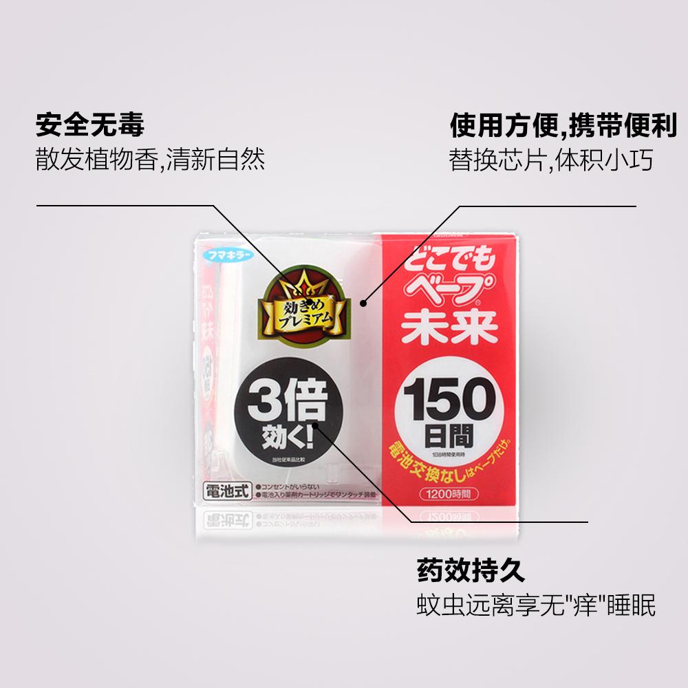 日本体 150 室内驱蚊器 未来电子驱蚊器 VAPE 日本进口 直营
