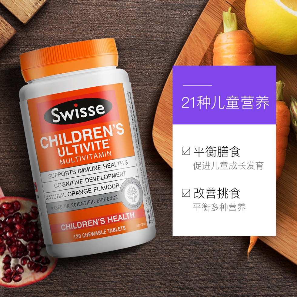 澳大利亚进口Swisse斯维诗儿童复合维生素咀嚼片120片 2到12岁
